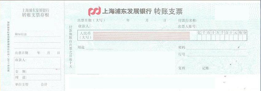 上海浦东银行转账支票 点此看大图